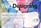 『Web Designing』祝!掲載。