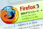 Firefox 3を使ってみた。
